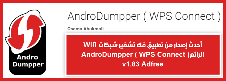 Install AndroDumpper APK on Android & Download on PC