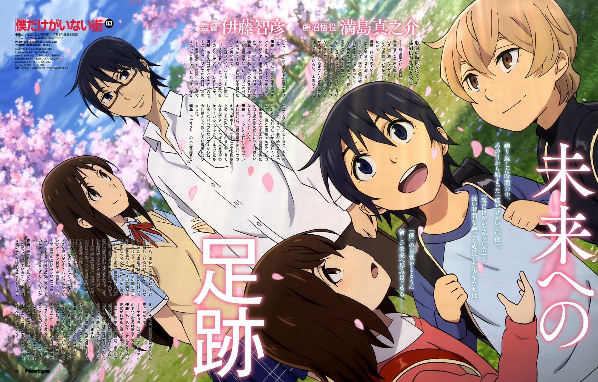 Boku Dake Ga Inai Machi 720p Bd 1080p