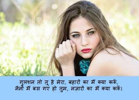 Romantic Shayari on Beautiful Eyes