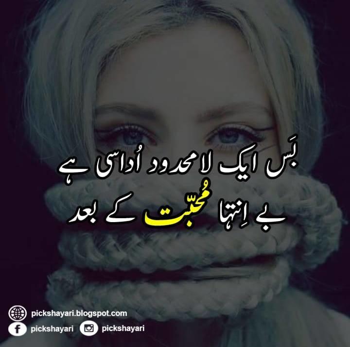urdu-sad-poetry_(1)