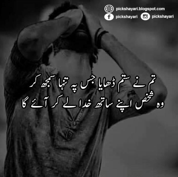 urdu-sad-poetry_(12)