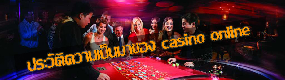 History_of_casino_online