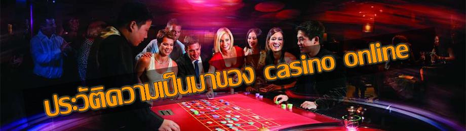 History_of_casino_online