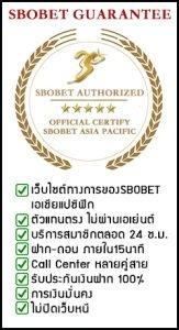 sbobet-guarantee-163x300